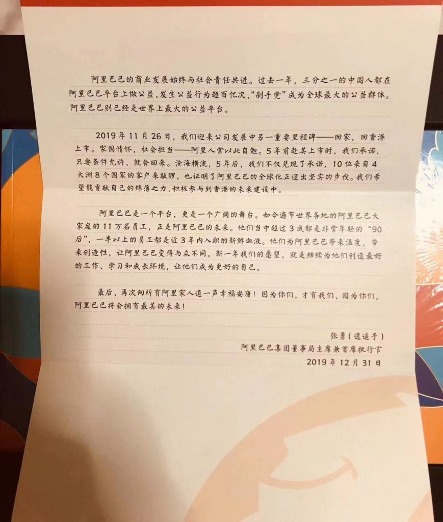 阿里巴巴CEO张勇写给阿里人的一封信