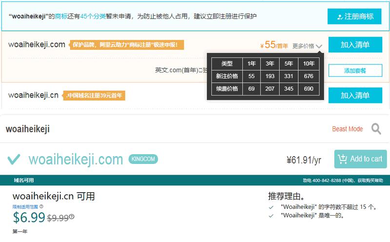 主流域名服务商com域名价格一览表