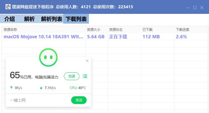 百度网盘提速下载程序启动界面
