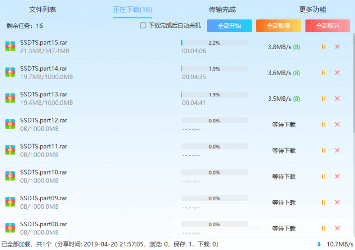 PanDownload 多线程下载文件效果图