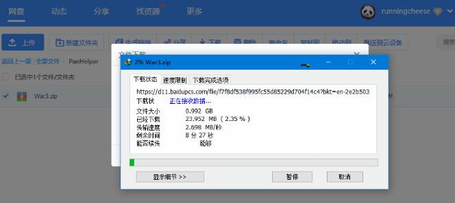 使用浏览器插件和IDM的下载速度情况