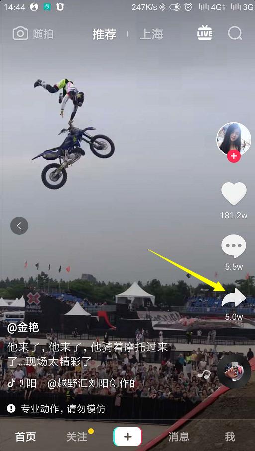 苹果和安卓手机抖音短视频通用下载方法