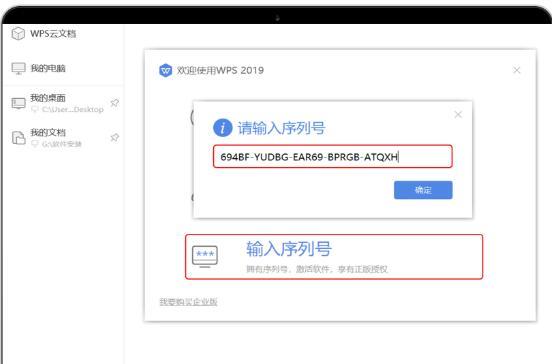 WPS 2019 软件激活注册界面