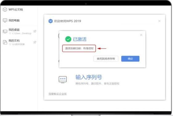 WPS 2019 激活成功页面