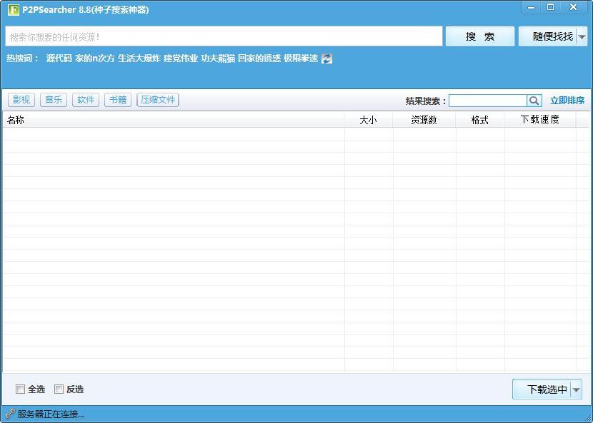 BT种子搜索神器电脑版软件启动界面