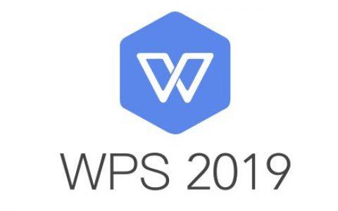 WPS Office2019最新专业版永久激活码(附软件下载地址)