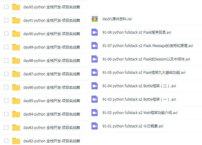 python全栈工程师完整版视频教程