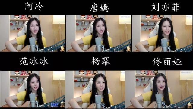 AI换脸技术生成的明星正在视频直播