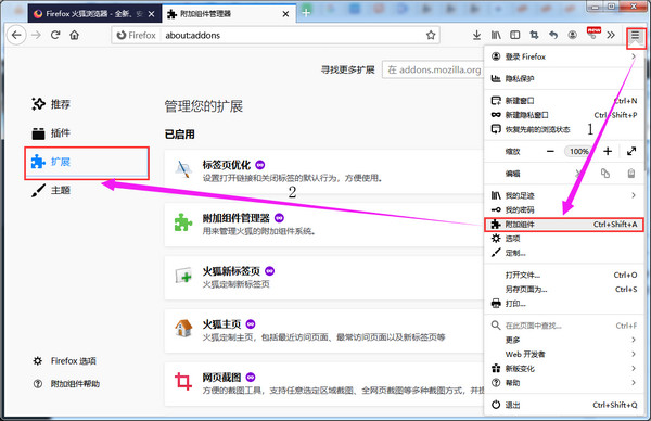 Firefox浏览器更多扩展界面
