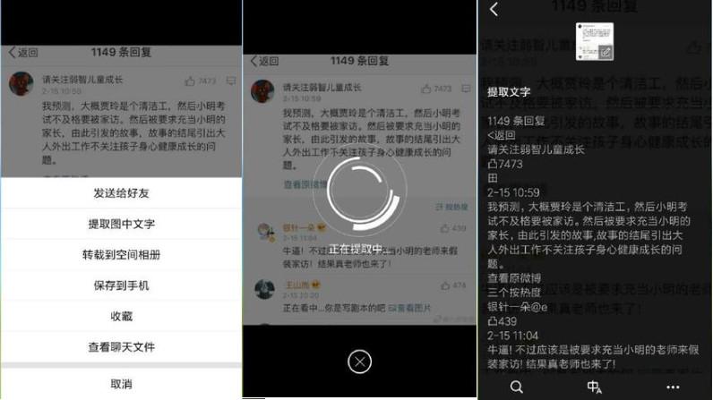 手机QQ的崎岖图像中的文字功能
