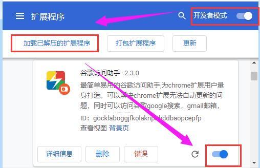 谷歌访问助手安装成功的界面