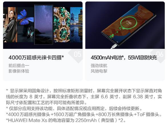 华为mate x 5G折叠屏 手机像素和电池基本配置参数