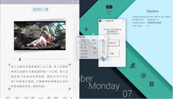 Coco多语言图像文字识别软件