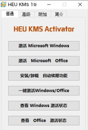 HEU KMS Activator Windows和Office激活工具