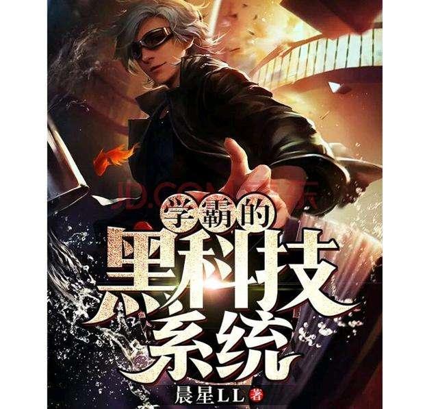 学霸的黑科技系统小说封面